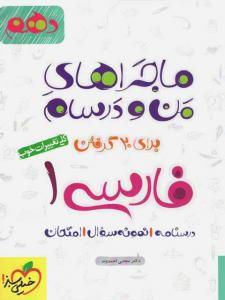 ماجراهای من و درسام فارسی1 دهم خیلی سبز