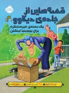 قصه هایی از جاده ی دیکاوو 4 نویسنده کیت دی کامیلو ترجمه معتمد نیا