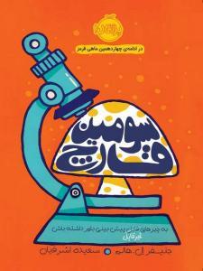 سومین قارچ نویسنده جنیفر ال هالم ترجمه سعیده اشرفیان