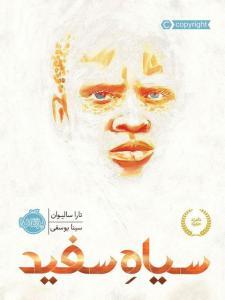 سیاه سفید نویسنده تارا سالیوان مترجم سینا یوسفی انتشارات پرتقال