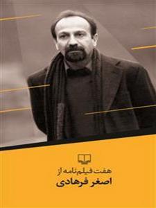 هفت فیلم نامه از اصغر فرهادی نشر چشمه