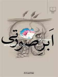 ابر صورتی نویسنده علیرضا محمودی ایران مهر نشر چشمه
