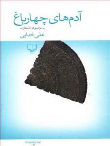 آدم های چهارباغ نویسنده علی خدایی نشر چشمه
