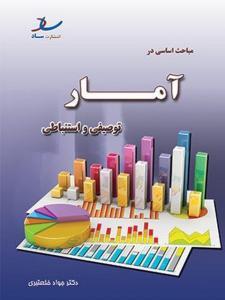 مباحث اساسی در آمار توصیفی و استنباطی خلعتبری انتشارات ساد