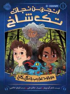 انجمن نجات تک شاخ 1 نویسنده آدام گیدویتز ترجمه شبنم حاتمی