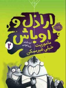 اراذل و اوباش 2 نویسنده ارن بلیبی ترجمه رژینا قوامی نشر پرتقال