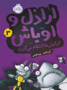 اراذل و اوباش 3 نویسنده ارن بلیبی ترجمه رژینا قوامی نشر پرتقال