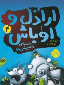 اراذل و اوباش 4 نویسنده ارن بلیبی ترجمه رژینا قوامی نشر پرتقال