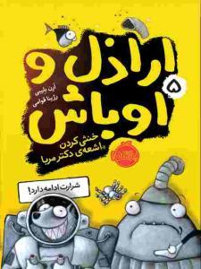 اراذل و اوباش 5 نویسنده ارن بلیبی ترجمه رژینا قوامی نشر پرتقال