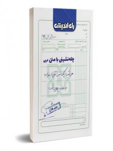چله نشینی با متن عربی نویسنده میثم فلاح انتشارات راه اندیشه