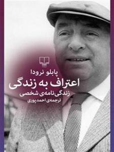 اعتراف به زندگی نویسنده پابلو نرودا ترجمه احمد پوری نشر چشمه
