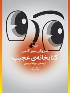 کتابخانه ی عجیب نویسنده هاروکی موراکامی ترجمه بهرنگ رجبی