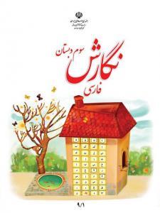 خرید کتاب درسی نگارش فارسی سوم دبستان