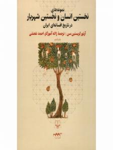نمونههای نخستین انسان و نخستین شهریار در تاریخ افسانه ای ایران نشر چشمه