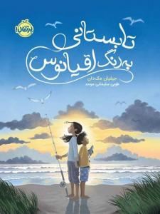 تابستانی به رنگ اقیانوس نویسنده جیلیان مکدان ترجمه سلیمانی موحد