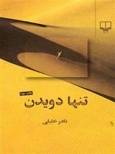 تنها دویدن نویسنده نادر خلیلی نشر چشمه