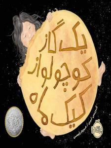 یک گاز کوچولو از کیک ماه نویسنده گریس لین ترجمه مریم رئیسی