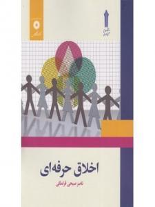 اخلاق حرفه ای نویسنده ناصر صبحی قراملکی