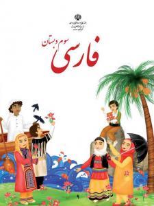 خرید کتاب درسی فارسی سوم دبستان
