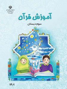 خرید کتاب درسی آموزش قرآن سوم دبستان