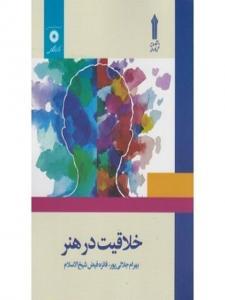 خلاقیت در هنر نویسنده بهرام جلیلی پور
