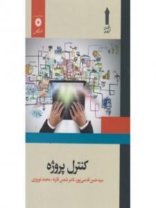 کنترل پروژه نویسنده سید حسن قدسی پور