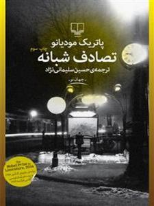 تصادف شبانه نویسنده پاتریک مودیانو ترجمه حسین سلیمانی نژاد