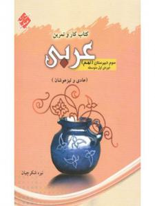 کتاب کار و تمرین عربی نهم مبتکران