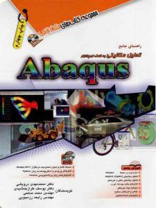 راهنمای جامع تحلیل مکانیکی به کمک abaqus درویشی نشرآفرنگ