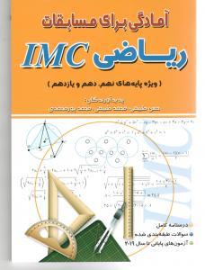 آمادگی برای مسابقات ریاضی IMC انتشارات هیمه