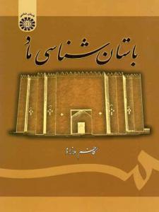 باستان شناسی ماد کاظم ملازاده نشر سمت
