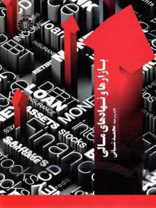 بازارها و نهادهای مالی محمد شبانی نشر سمت