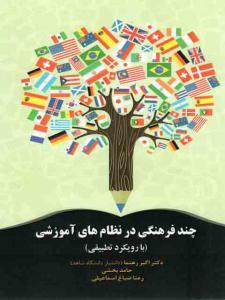 چند فرهنگی در نظام های آموزشی رهنما و بخشی و اسماعیلی نشر آوای نور