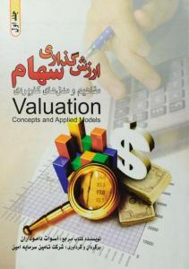 ارزشگذاری سهام آسوات داموداران شرکت تامین سرمایه دو جلدی