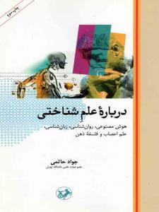 درباره علم شناختی جواد حاتمی نشر امیرکبیر
