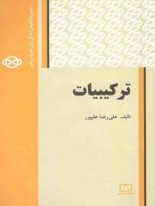 ترکیبیات جلد اول علیپور فاطمی