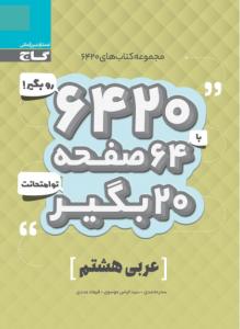 کتاب 6420 عربی هشتم گاج