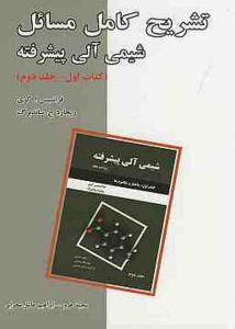 تشریح مسائل شیمی آلی پیشرفته کتاب اول جلد دوم کری