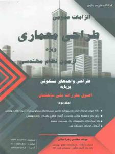 الزامات عمومی طراحی معماری نظام مهدسی جلد دوم نجاتی تنعیم گرگان