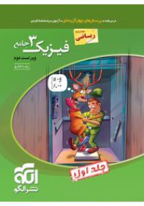 فیزیک دوازدهم ریاضی جلد اول نشر الگو