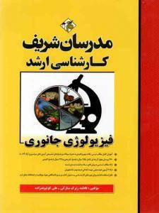 فیزیولوژی جانوری مبارکی نشر مدرسان شریف