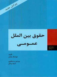 حقوق بین الملل عمومی هوشنگ مقتدر نشر وزارت امور خارجه