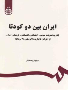 ایران بین دو کودتا داریوش رحمانیان نشر سمت