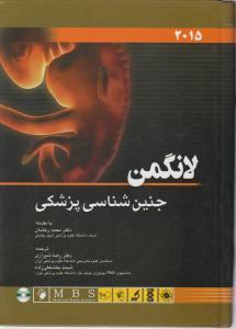 جنین شناسی پزشکی لانگمن 2015 شیرازی