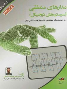 مدارهای منطقی سیستم های دیجیتال  اجلالی نشر خواجه نصیر