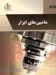 ماشین های ابزار محمدرضا شب گرد نشر دانشگاه تبریز