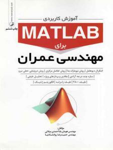 آموزش کاربردی matlab برای عمران بابا احمدی میلانی نشرنوآور