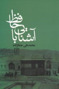 آشنایی با حافظ اثر محمدعلی جمالزاده