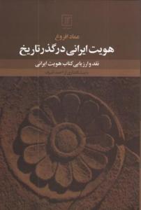 هویت ایرانی در گذر تاریخ اثر عماد افروغ
