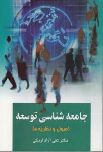 جامعه شناسی توسعه اثر تقی آزاد ارمکی